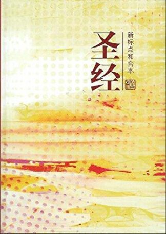 Chinese Bible-FL- With New punctuation (Chinese Edition)