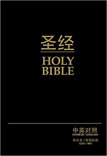 Cuv NIV Chinese-English Bilingual Bible (Black Letter) (Simplified)