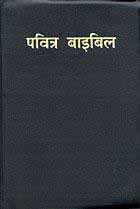 Hindi Bible - Revised Old Version